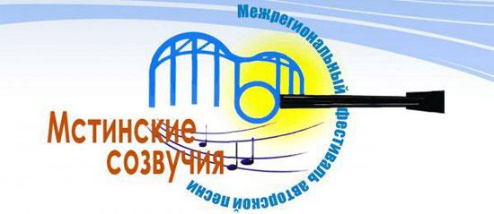 ЮБИЛЕЙНЫЙ XV ФЕСТИВАЛЬ «МСТИНСКИЕ СОЗВУЧИЯ-2016»