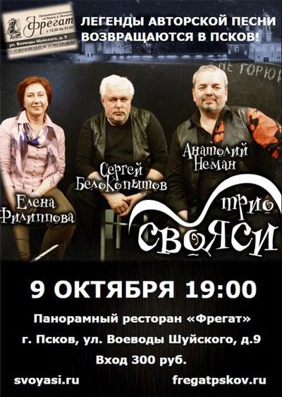 9-10-2015 «Свояси» во Пскове